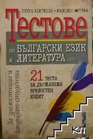 Тестове по български език и литература