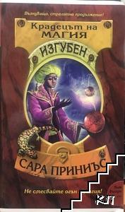 Крадецът на магия: Изгубен