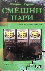 Смешни пари