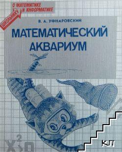 Математический аквариум