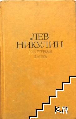 Избранные произведения в двух томах. Том 2: Мертвая зыбь