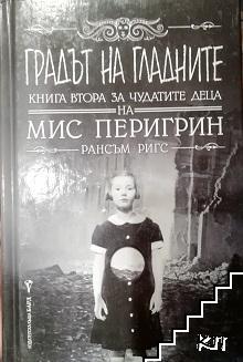 Домът на мис Перигрин за чудати деца. Книга 2: Градът на гладните