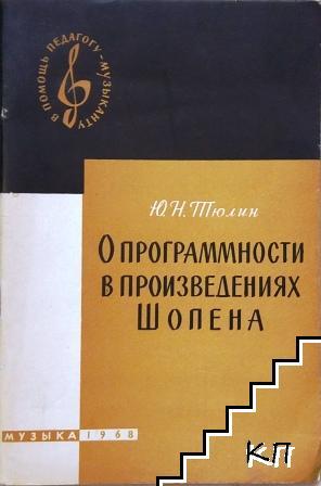 О программности в произведениях Шопена
