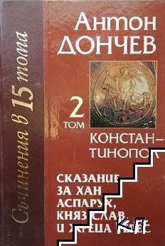 Съчинения в петнадесет тома. Том 2: Константинопол. Сказание за хан Аспарух, княз Слав и жреца Терес