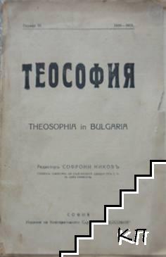 Теософия. Кн. 1-10 / 1920-1921
