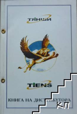 Тянши Груп: Книга на дистрибутора