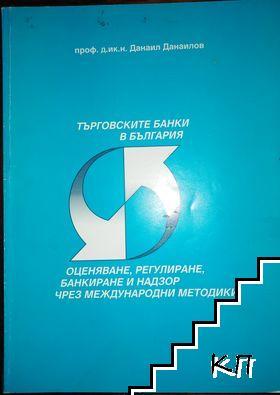 Търговските банки в България