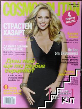 Cosmopolitan. Април / 2008