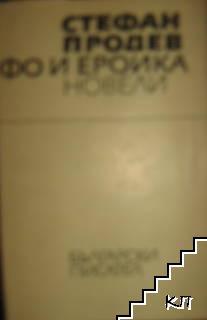 Фо и ероика