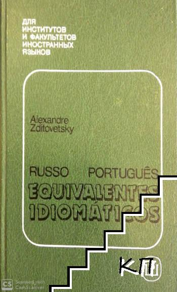 Equivalentes idiomaticos. Russo-portugues