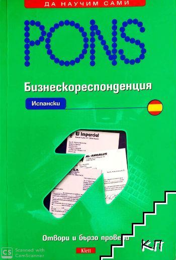 PONS. Бизнескореспонденция - испански