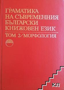 Граматика на съвременния български книжовен език. Том 2: Морфология