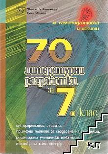 70 литературни разработки за 7. клас