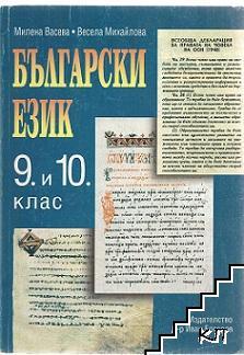 Български език за 9.-10. клас