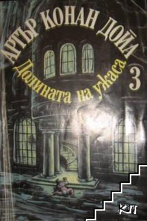 Избрани произведения в три тома. Том 3: Долината на ужаса