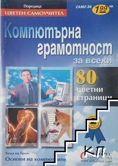 Компютърна грамотност за всеки