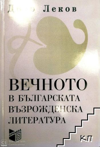 Вечното в българската възрожденска литература