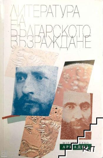 Литература на Българското възраждане