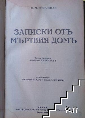 Записки отъ Мъртвия домъ / Село Степанчиково и неговите обитатели