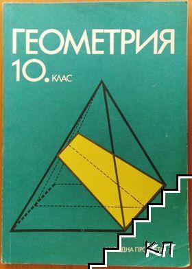 Геометрия за 10. клас