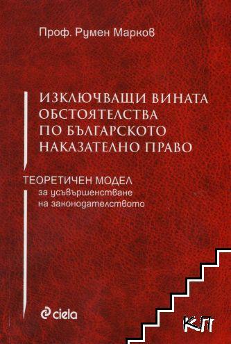 Изключващи вината обстоятелства по българското наказателно право