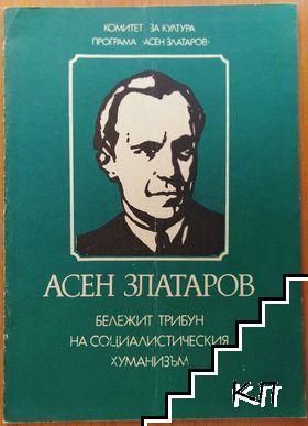 Асен Златаров: Бележит трибун на социалистическия хуманизъм. Беседа 2