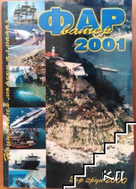 Фар - ватер 2001