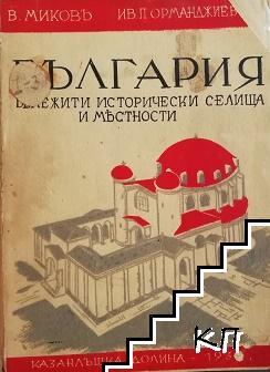 България - бележити исторически селища и местности