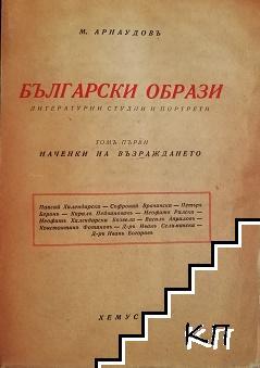 Български образи. Томъ 1: Литературни студии и портрети. Наченки на Възраждането