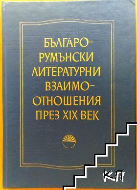 Българо-румънски литературни взаимоотношения през XIX век