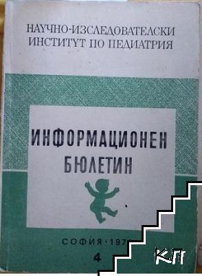 Информационен бюлетин. Бр. 4 / 1971