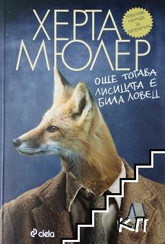 Още тогава лисицата е била ловец