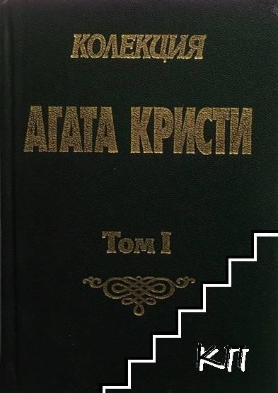 """Колекция """"Агата Кристи"""". Том 1: Аферата в Стайлс. Куклата на шивачката"""