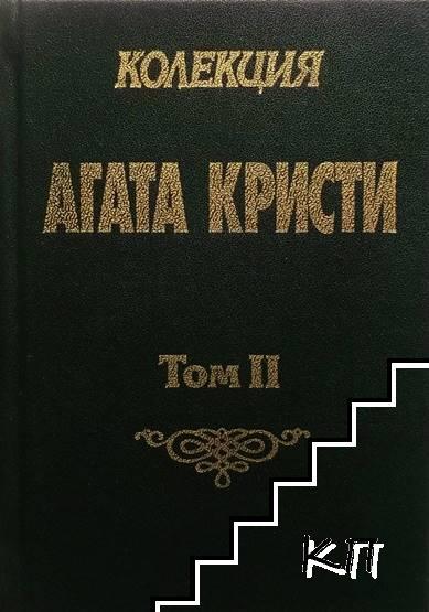 """Колекция """"Агата Кристи"""". Том 2: Смъртта на лорд Еджуеър. Карти на масата"""