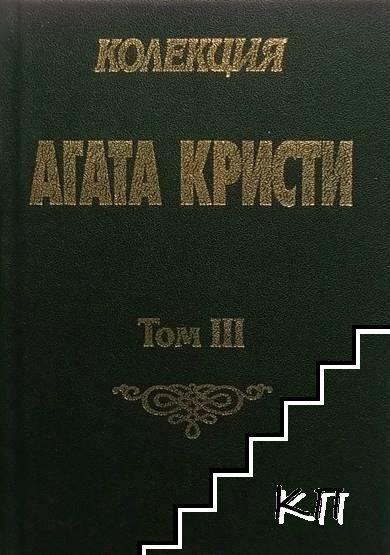 """Колекция """"Агата Кристи"""". Том 3: Имението Холоу. Празникът на Вси Светии"""