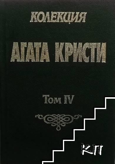 "Колекция ""Агата Кристи"". Том 4: Убийство по Коледа. Убийство в Месопотамия"