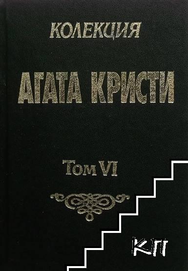 """Колекция """"Агата Кристи"""". Том 6: Хикъри Дикъри Док. Да се убива е лесно"""
