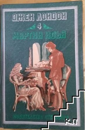 Избрани произведения в четири тома. Том 4: Мартин Идън