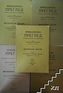 Македонски преглед. Бр. 2 / 2001. Бр. 1 / 2003. Бр. 1-2 / 2006. Бр. 1 / 2008