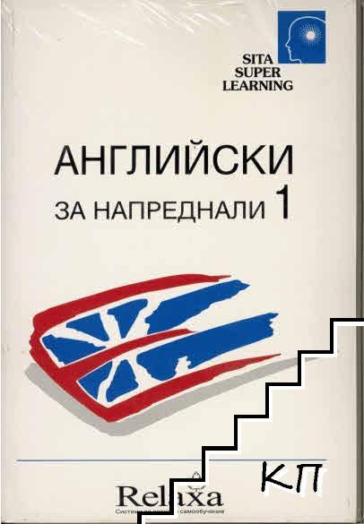 Английски за напреднали. Част 1-2