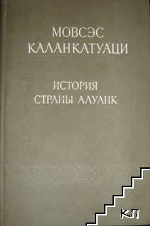История страны Алуанк