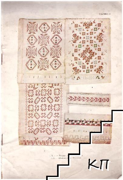 Български народни шевици