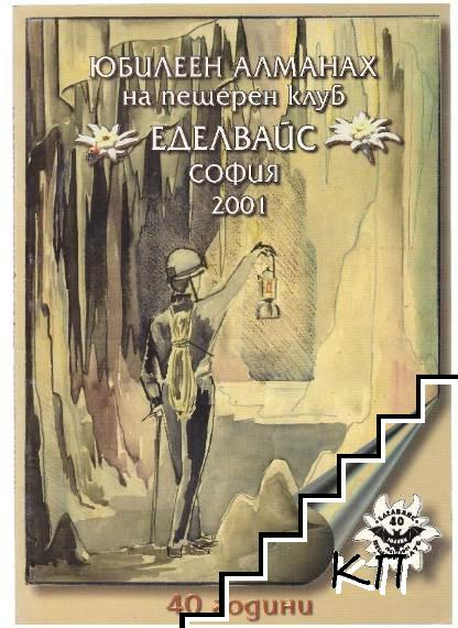 Юбилеен алманах на пещерен клуб Еделвайс