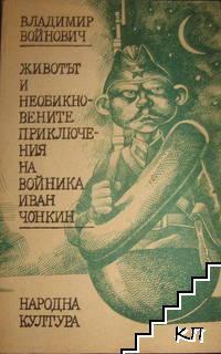 Животът и необикновените приключения на войника Иван Чонкин
