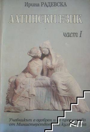 Латински език. Част 1