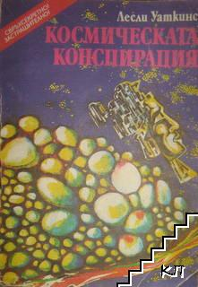 Космическата конспирация