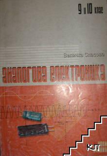 Аналогова електроника за 9.-10. клас
