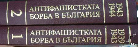 Антифашистката борба в България. Том 1-2