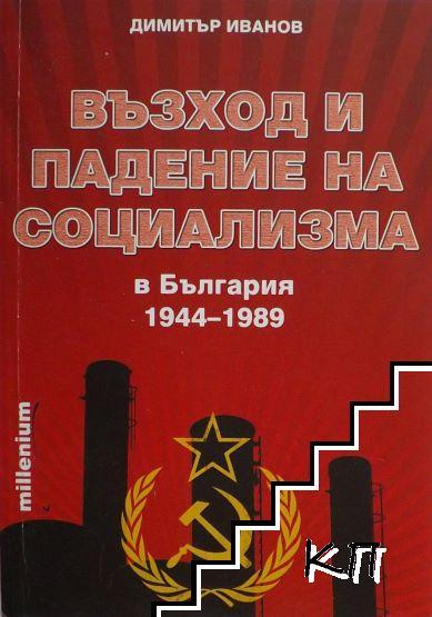 Възход и падение на социализма в България 1944-1989