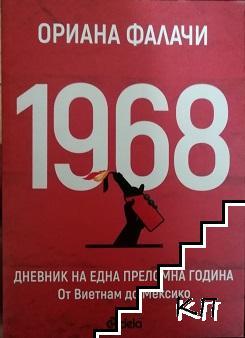 1968. Дневник на една преломна година